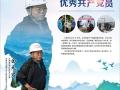 【时代楷模】余元君——守护一江碧水的优秀共产党员(二)