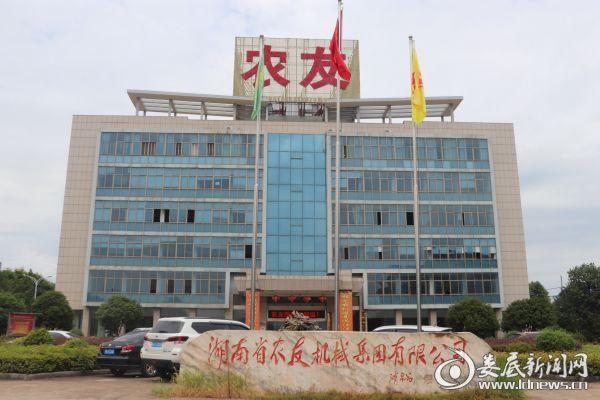 湖南省農友機械集團有限公司