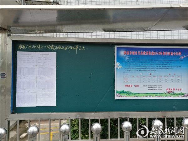 (分班结果在学校宣传栏进行张贴公示。)