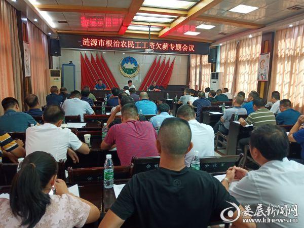 涟源市召开根治农民工工资欠薪专题会议