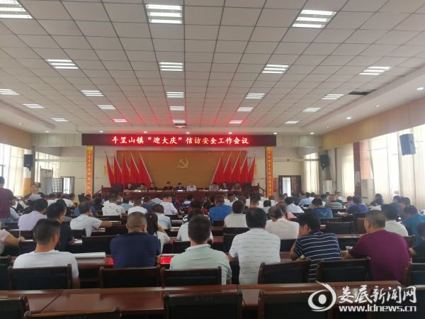 """""""迎大庆""""信访安全工作会议2"""
