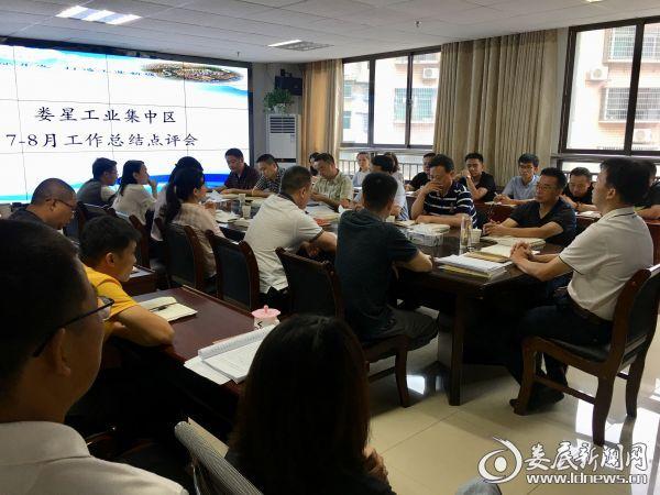 娄星工业集中区93号 娄星工业集中区召开7~8月工作点评会