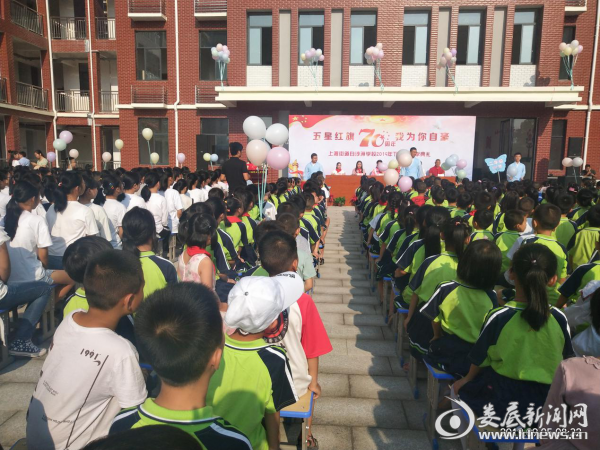 上渡街道白沙洲学校举行庆祝新中国成立70周年暨2019年下学期开学典礼