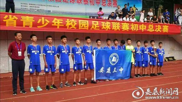 娄底三中获省足球锦标赛亚军