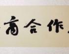 中国书协副主席包俊宜为娄商书画展暨义卖活动题词