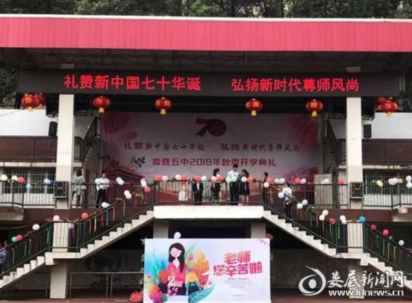 娄底五中举行礼赞新中国七十华诞暨第35个教师节庆祝活动