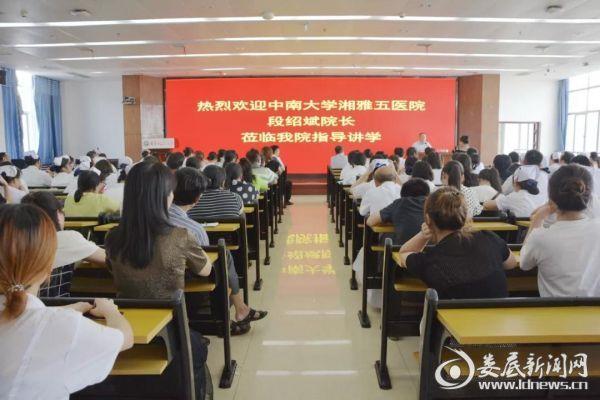 <b>中南大学湘雅五医院领导来娄星区人民医院指导讲学</b>