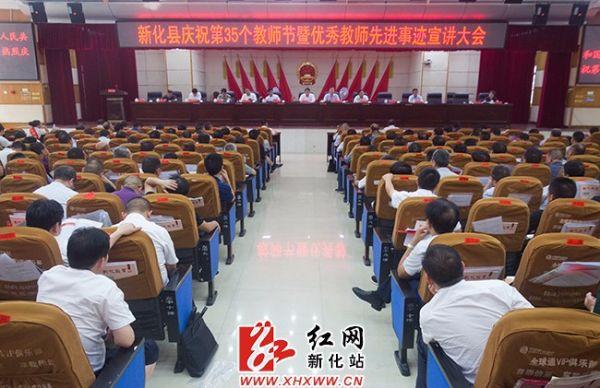 <b>新化举行全县第35个教师节庆祝表彰暨优秀教师先进事迹宣讲大会</b>