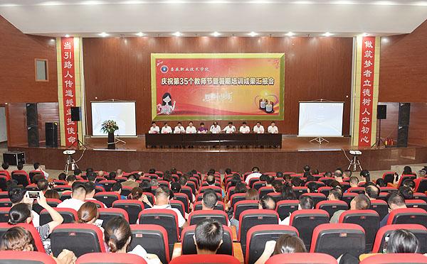 娄底职院:汇报暑期培训成果 庆祝教师节