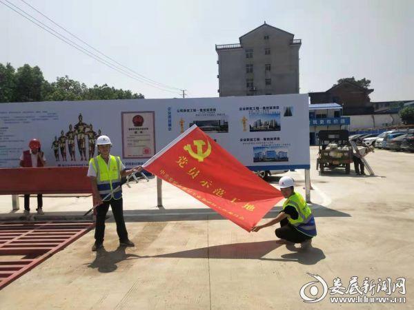 <b>娄星工业集中区:建筑工地党旗飘</b>