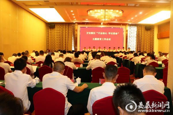 """万宝新区召开""""不忘初心、牢记使命""""主题教育工作会议"""