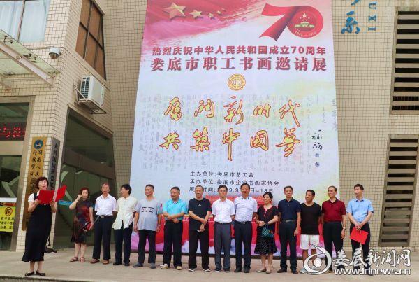 庆祝中华人民共和国成立七十周年娄底市职工书画邀请展举行