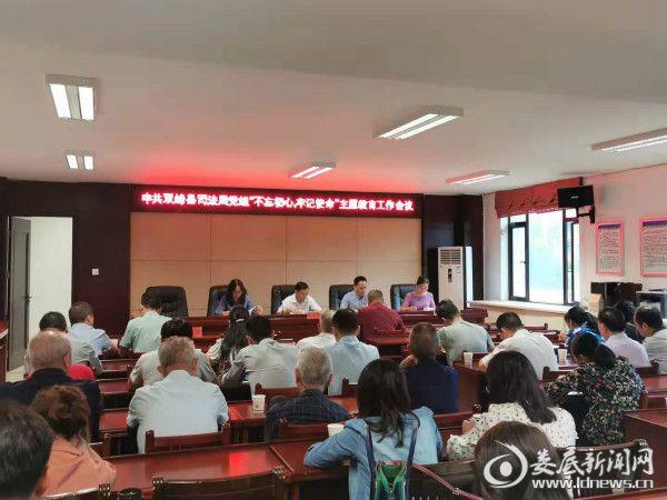司法局主题教育工作会议照片_meitu_1