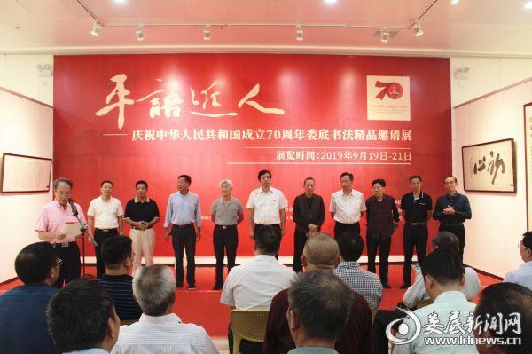平语近人——庆祝新中国成立七十周年娄底书法精品邀请展举行