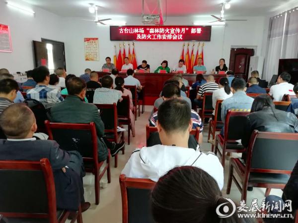古台山林场精心部署森林防火宣传月活动