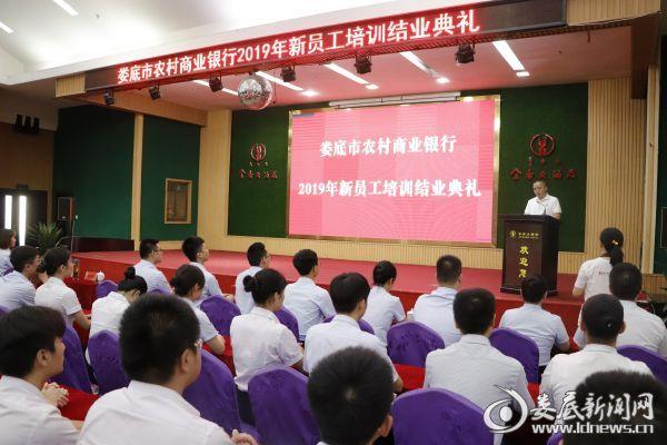 <b>娄底市农村商业银行圆满完成2019年新员工培训</b>