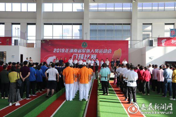 2019年湖南省军休人员门球比赛在娄底开幕