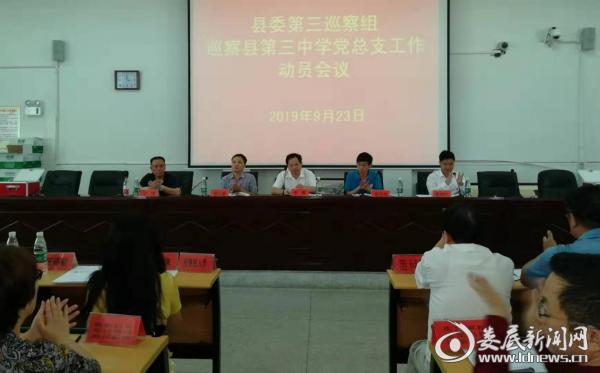 新化县委第三巡察组召开巡察新化三中党总支工作动员会