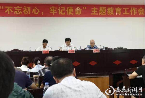 """冷水江市应急管理局召开""""不忘初心、牢记使命""""主题教育工作会议"""