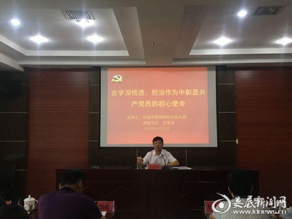 党组书记王浩海讲专题党课