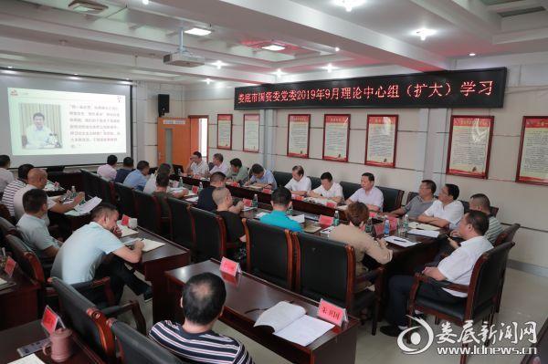 娄底市国资委党委理论中心组(扩大)学习会举行