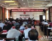 涟源农商银行顺利召开股东大会第五次会议