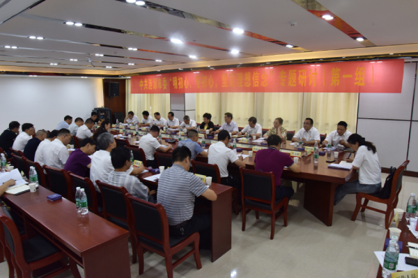 涟源市委理论学习中心组开展主题教育第一次专题学习讨论