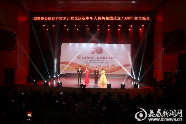 娄底经开区举行庆祝新中国成立70周年文艺晚会