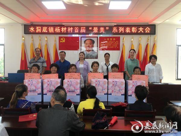 """水洞底镇杨材村举行首届""""最美""""系列表彰大会"""