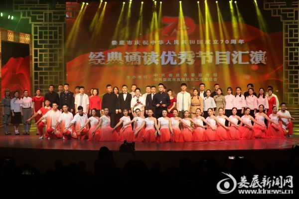 诵出初心和使命!娄底用这场精彩的经典诵读汇演向新中国成立70周年献礼