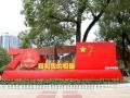 """娄底:满城尽是""""中国红"""""""