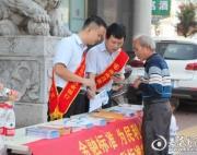 """涟源农商银行开展""""金融标准 为民利企""""主题宣传活动"""