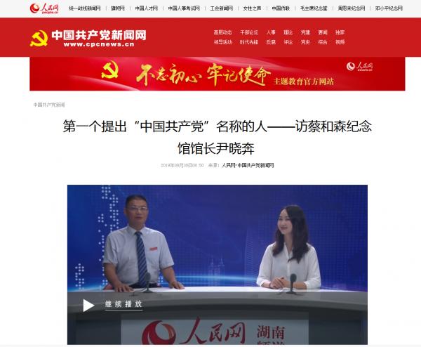 """<b>人民网推出《第一个提出""""中国共产党""""名称的人——访蔡和森纪念馆馆长尹晓奔》访谈视频</b>"""