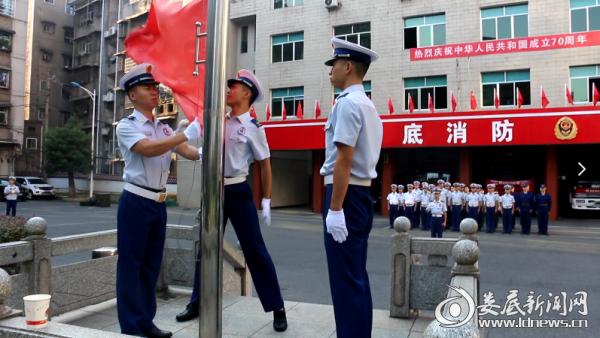 20191001湖南 冷水江市消防救援大队举行升旗仪式庆祝国庆70周年