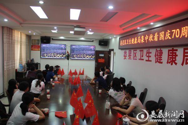 娄星区卫健局集中收看中华人民共和国成立70周年庆典电视实况直播