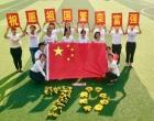 升国旗 观阅兵 娄底社会各界隆重庆祝中华人民共和国成立70周年