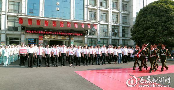 <b>娄底市中心医院举行国庆升旗仪式</b>