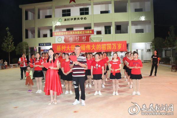 杨村人民祝福伟大的祖国万岁