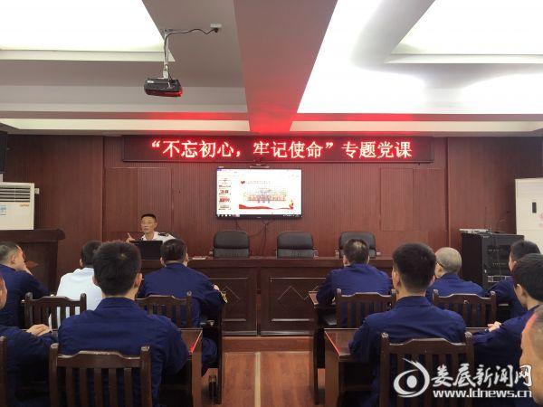 """双峰县消防救援大队全体消防指战员上""""不忘初心、牢记使命""""专题党课"""