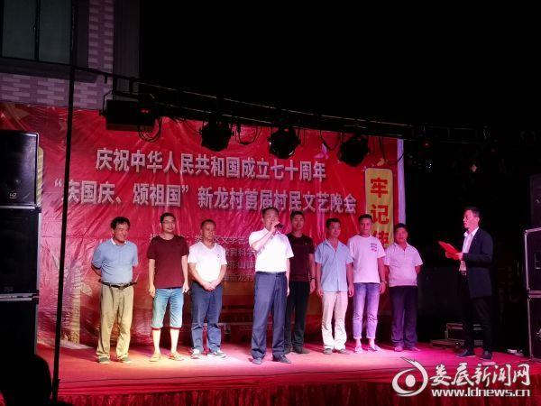 """蛇形山镇新龙村举行""""庆国庆、颂祖国""""文艺晚会"""