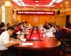 娄底市政协召开加快中心城区公办幼儿园建设对口协商会议