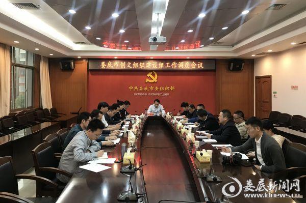 (10月16日,娄底市创文组织建设组工作调度会在市委组织部召开)
