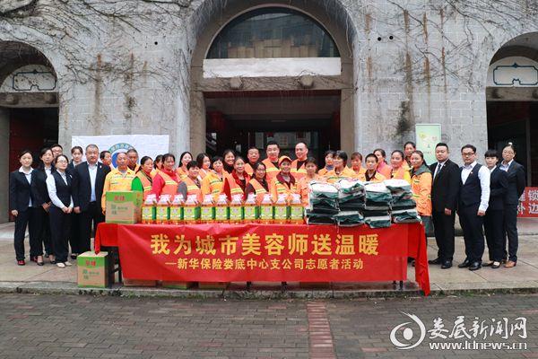 新华保险娄底中心支公司志愿者为环卫工人送温暖