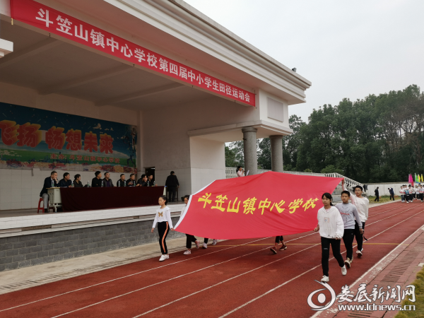 涟源市斗笠山镇中心学校举办第四届中小学生田径运动会