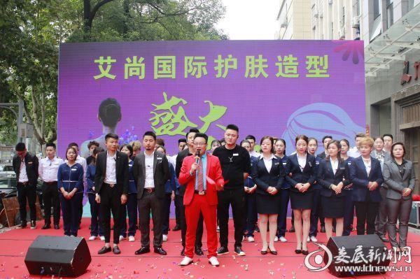 (艾尚美业总经理刘吉青发表了热情洋溢的致辞,并带领团队集体亮相展示团队风采)