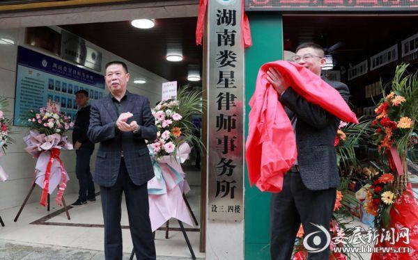 湖南娄星律师事务所乔迁新址 开启新征程
