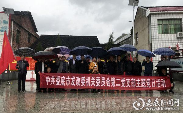 娄底市发改委机关第二党支部赴贺国中故居开展主题党日活动