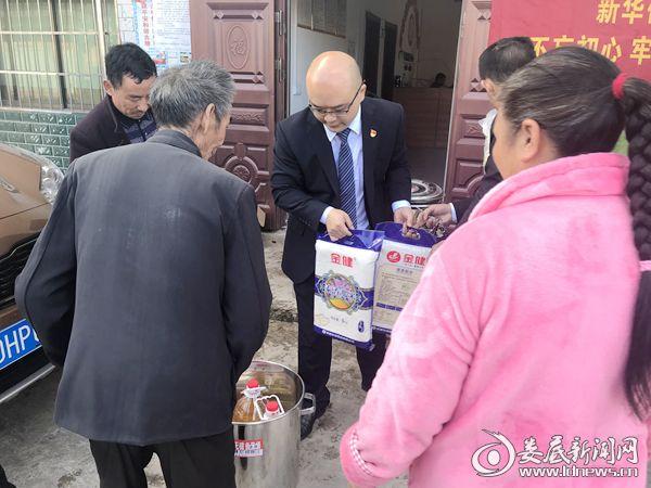 新华保险娄底中支党支部党员为贫困群众送上慰问物资
