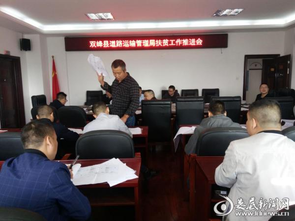 双峰县运管局深入帮扶村核算2019年贫困户家庭收入