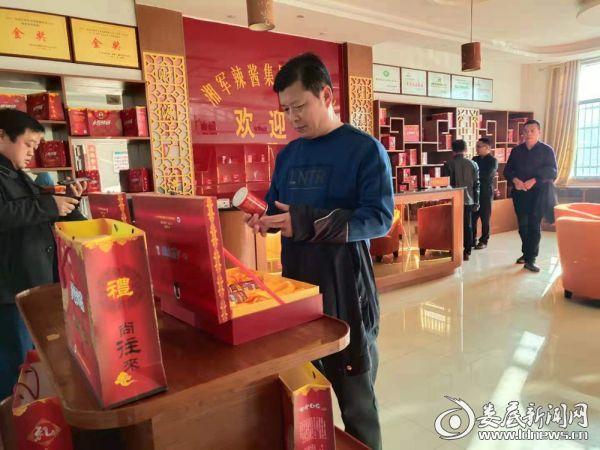 双峰县政协委员到永丰辣酱有限公司调研